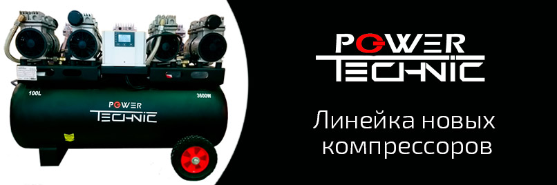 Компрессоры Power Technic - новая линейка