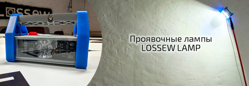 Малярная проявочная лампа LOSSEW LAMP купить, отзывы, характеристики
