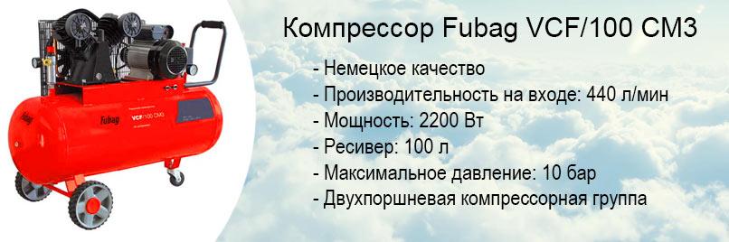 Компрессоры Fubag купить в Москве, цена, отзывы, характеристики, фото   fs-store.ru - Волоколамское шоссе, 103 ТЦ Гвоздь +7(495) 208 00 68