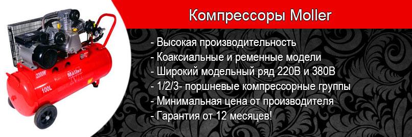 Компрессоры Moller купить в Москве, цена, отзывы, характеристики, фото | fs-store.ru - Волоколамское шоссе, 103 ТЦ Гвоздь +7(495) 208 00 68